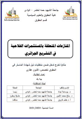 مذكرة ماستر: المنازعات المتعلقة بالمستثمرات الفلاحية في التشريع الجزائري PDF