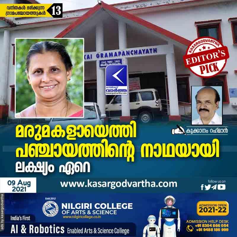 Kookanam-Rahman, Panchayath-Member, Article, Panchayath, Woman, Kerala, Members,  Daughter-in-law became the head of the panchayat.