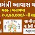 Pradhan Mantri Awas Yojana (Urban)-PMAY (U) 2020 [pmaymis.gov.in]