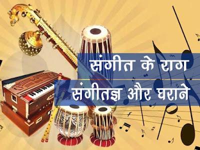 संगीत के प्रमुख राग और उनकी विशेषता  |भारत के प्रमुख संगीतज्ञ और घराना