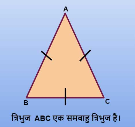 sambahu tribhuj ka kshetrafal (chetrafal)