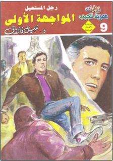 سلسلة روايات الأعداد الخاصة أروع ما كتب في رجل المستحيل وملف المستقبل