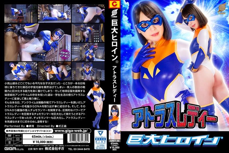 GRET-30 Gigantic Heroine (R) Atlas Woman