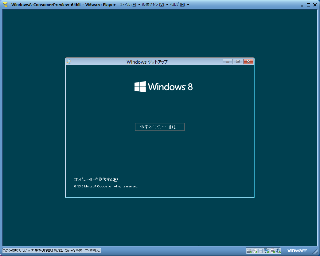 Windows 8 Consumer PreviewをVMware Playerで試す 1 -12