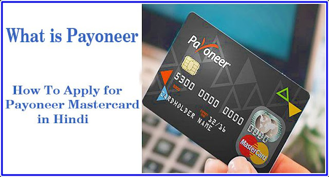 What is Payoneer How to Apply For Payoneer Mastercard in Hindi
