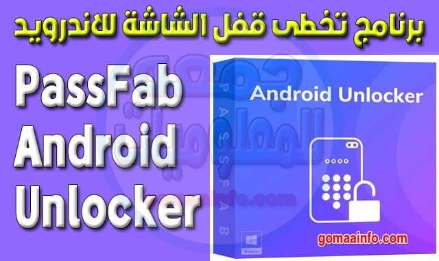 برنامج تخطى قفل الشاشة للاندرويد PassFab Android  Unlocker 2.2.3.0