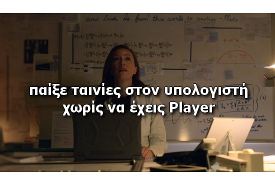 [How to]: Παίξε ταινίες χωρίς να έχεις Player