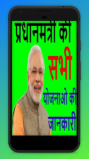 Information of all the Prime Minister's plans - 2020-2023   Information Translations of information Frequency जानकारी Information, knowledge, knowhow, acquaintance खबर Intelligence, notice, knowledge, tidings, Information इत्तिला Information Noun सूचना information, intimation, informing, advice, communication, intelligence समाचार news, tidings, information, datum, message, intelligence निवेदन statement, announcement, information, preview, intercommunication संसूचना information इत्तला memento, information, intimation, preview ख़बर news, tidings, intercommunication, scuttlebutt, information, datum Definitions of information Noun 1 facts provided or learned about something or someone. a vital piece of information Synonyms: detailsparticularsfactsfiguresstatisticsdataknowledgeintelligenceinstructionadviceguidancedirectioncounselenlightenmentnewsnoticewordmaterialdocumentationdocumentsinfothe lowdownthe dopethe inside storythe latestbumfdeetsgen 2 what is conveyed or represented by a particular arrangement or sequence of things. genetically transmitted information Synonyms of information Noun detailsparticularsfactsfiguresstatisticsdataknowledgeintelligenceinstructionadviceguidancedirectioncounselenlightenmentnewsnoticewordmaterialdocumentationdocuments infothe lowdownthe dopethe inside storythe latestbumfdeetsgen
