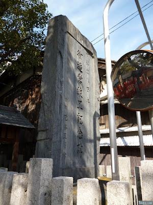 鶴見神社 御造営竣工記念碑
