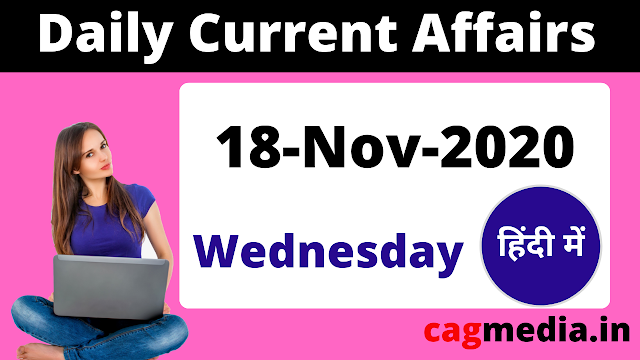Current Affairs in Hindi 18 November 2020 By-CAGMedia