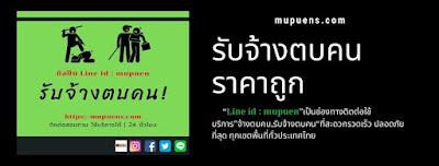 รับจ้างตบคน ราคาถูก ดีที่สุดในประเทศไทย