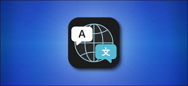 رمز تطبيق Apple Translate.