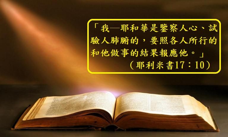Image result for 「神在基督裏,叫世人與自己和好」(林後5:19)