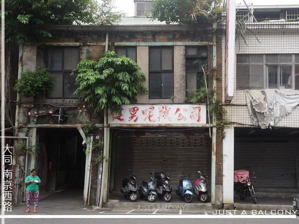 JUST A BALCONY: 【JUST Old】臺北-大同 南京西路 (六館街)