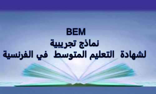 نماذج تجريبية لشهادة التعليم المتوسط BEM.jpg