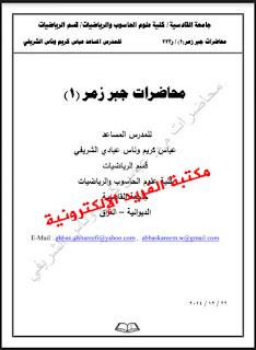 تحميل كتاب محاضرات جبر زمرـ1 pdf مجانا برابط مباشر