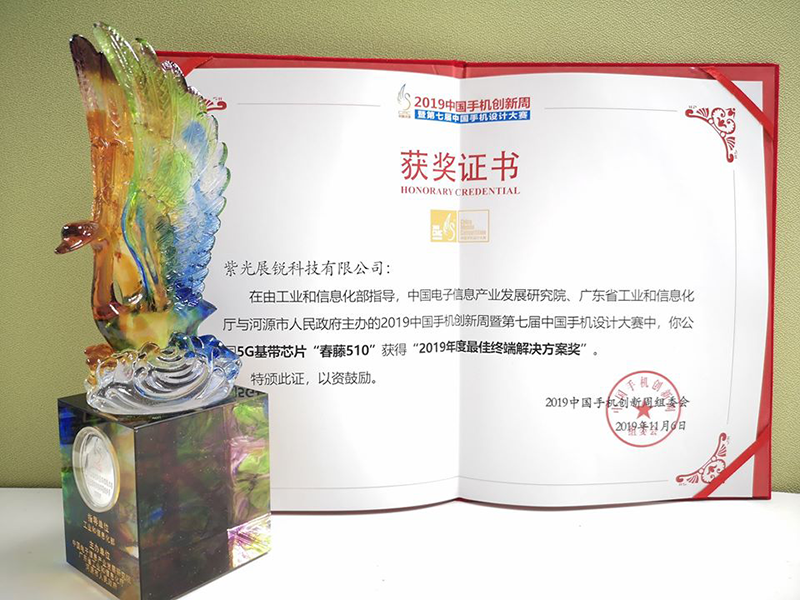 """UNISOC IVY510 5G chipset was awarded as """"The Best Terminal Solution 2019"""""""