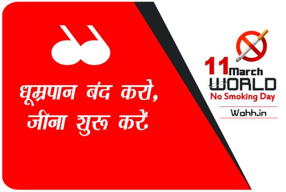Best World No Smoking Day Quotes In Hindi
