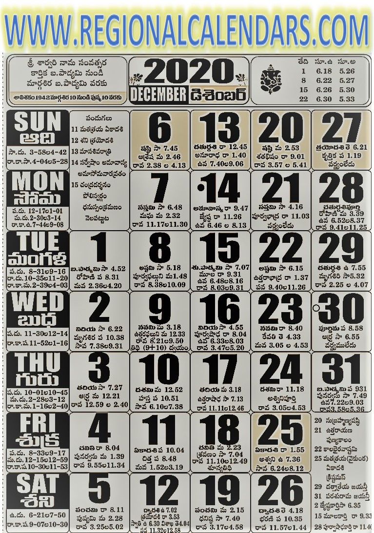 Telugu Calendar. December,2020.