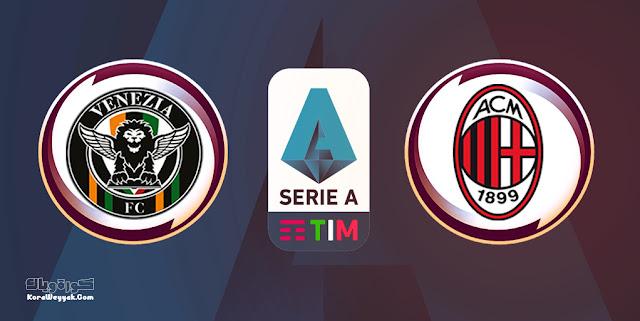 نتيجة مباراة ميلان وفنيسيا اليوم 22 سبتمبر 2021 في الدوري الايطالي