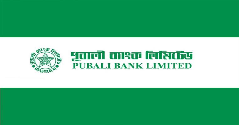 Pubali Bank Limited Job Circualr-2020
