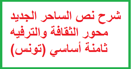 شرح نص الساحر الجدید محور الثقافة والترفیه ثامنة أساسي (تونس) |  djo-edu-onec 2020 dz