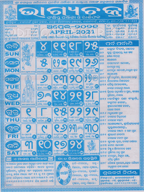 April Month Odia Bhagyachakra Calender 2021