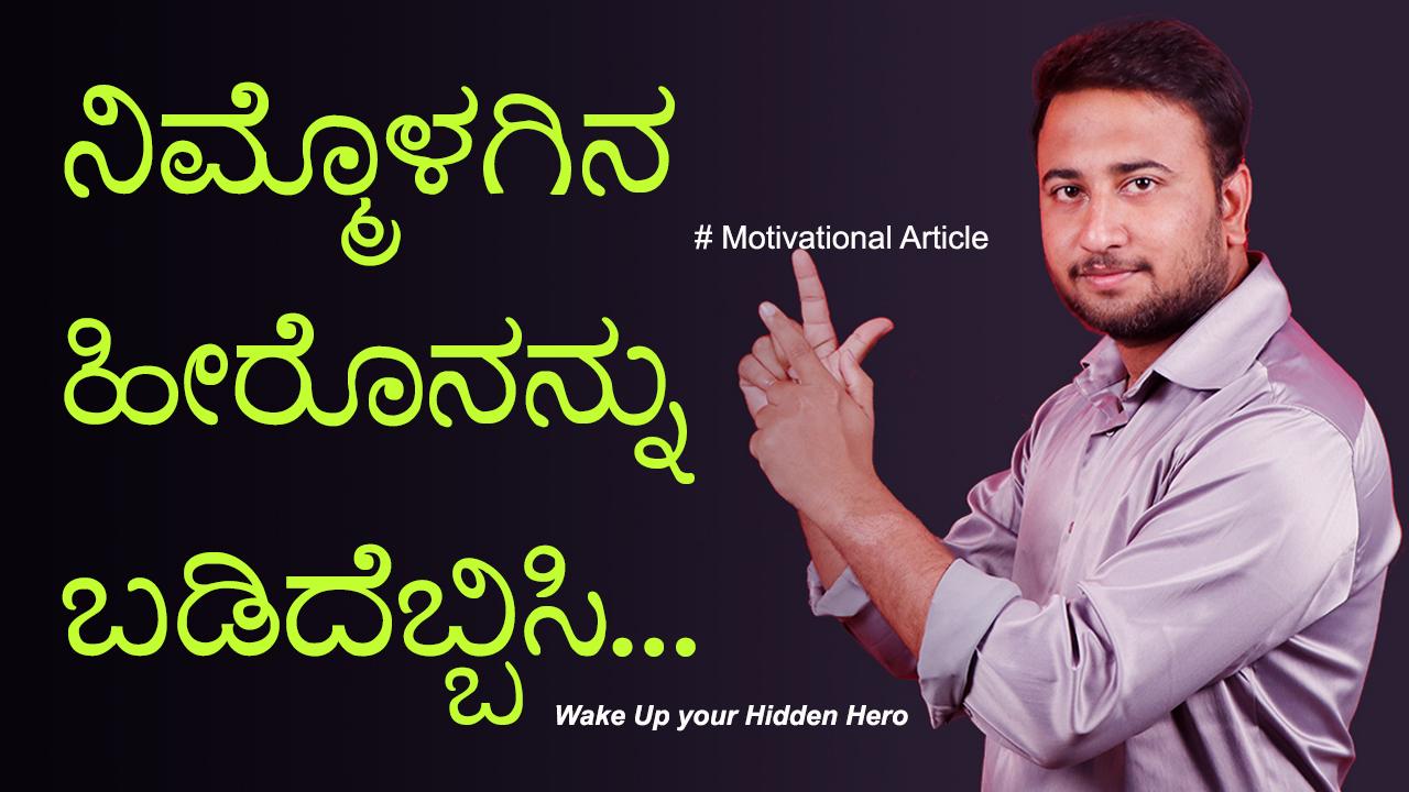 ನಿಮ್ಮೊಳಗಿನ ಹೀರೊನನ್ನು ಬಡಿದೆಬ್ಬಿಸಿ : Wake Up your Hidden Hero - Motivational Article in Kannada