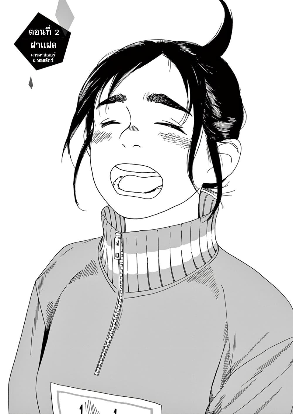 Kimi wa Houkago Insomnia-ตอนที่ 2