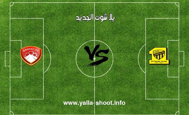 مشاهدة مباراة الاتحاد وضمك بث مباشر اليوم الجمعة 13-9-2019 يلا شوت الجديد في الدوري السعودي