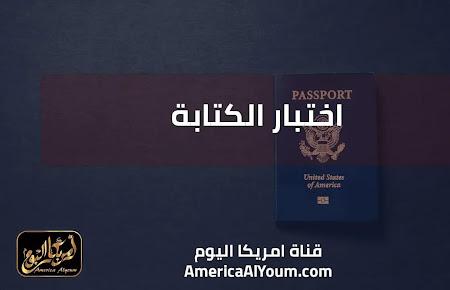 اختبار الكتابة - الجنسية الأمريكية