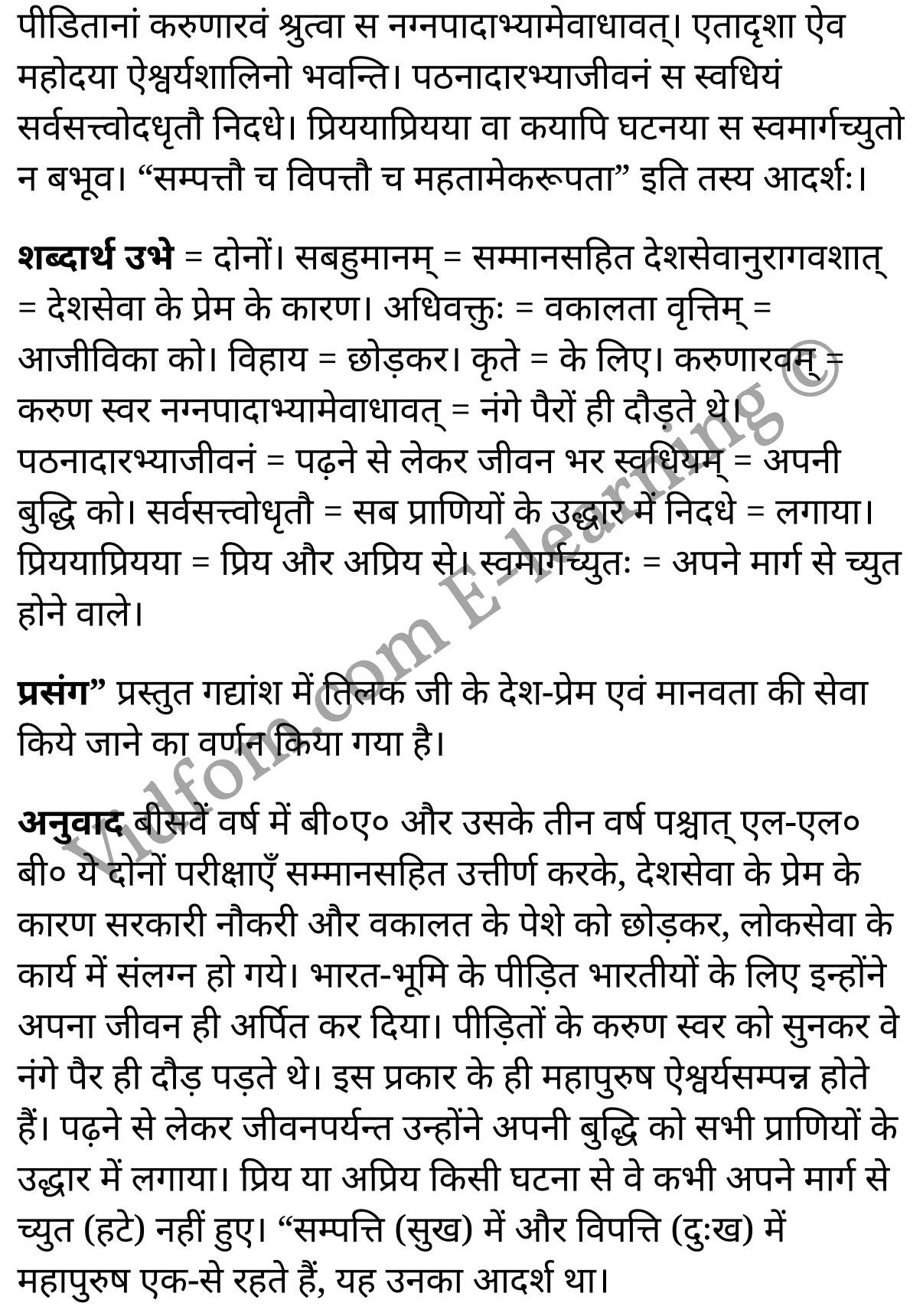 कक्षा 10 संस्कृत  के नोट्स  हिंदी में एनसीईआरटी समाधान,     class 10 sanskrit gadya bharathi Chapter 12,   class 10 sanskrit gadya bharathi Chapter 12 ncert solutions in Hindi,   class 10 sanskrit gadya bharathi Chapter 12 notes in hindi,   class 10 sanskrit gadya bharathi Chapter 12 question answer,   class 10 sanskrit gadya bharathi Chapter 12 notes,   class 10 sanskrit gadya bharathi Chapter 12 class 10 sanskrit gadya bharathi Chapter 12 in  hindi,    class 10 sanskrit gadya bharathi Chapter 12 important questions in  hindi,   class 10 sanskrit gadya bharathi Chapter 12 notes in hindi,    class 10 sanskrit gadya bharathi Chapter 12 test,   class 10 sanskrit gadya bharathi Chapter 12 pdf,   class 10 sanskrit gadya bharathi Chapter 12 notes pdf,   class 10 sanskrit gadya bharathi Chapter 12 exercise solutions,   class 10 sanskrit gadya bharathi Chapter 12 notes study rankers,   class 10 sanskrit gadya bharathi Chapter 12 notes,    class 10 sanskrit gadya bharathi Chapter 12  class 10  notes pdf,   class 10 sanskrit gadya bharathi Chapter 12 class 10  notes  ncert,   class 10 sanskrit gadya bharathi Chapter 12 class 10 pdf,   class 10 sanskrit gadya bharathi Chapter 12  book,   class 10 sanskrit gadya bharathi Chapter 12 quiz class 10  ,   कक्षा 10 लोकमान्य तिलकः,  कक्षा 10 लोकमान्य तिलकः  के नोट्स हिंदी में,  कक्षा 10 लोकमान्य तिलकः प्रश्न उत्तर,  कक्षा 10 लोकमान्य तिलकः के नोट्स,  10 कक्षा लोकमान्य तिलकः  हिंदी में, कक्षा 10 लोकमान्य तिलकः  हिंदी में,  कक्षा 10 लोकमान्य तिलकः  महत्वपूर्ण प्रश्न हिंदी में, कक्षा 10 संस्कृत के नोट्स  हिंदी में, लोकमान्य तिलकः हिंदी में कक्षा 10 नोट्स pdf,    लोकमान्य तिलकः हिंदी में  कक्षा 10 नोट्स 2021 ncert,   लोकमान्य तिलकः हिंदी  कक्षा 10 pdf,   लोकमान्य तिलकः हिंदी में  पुस्तक,   लोकमान्य तिलकः हिंदी में की बुक,   लोकमान्य तिलकः हिंदी में  प्रश्नोत्तरी class 10 ,  10   वीं लोकमान्य तिलकः  पुस्तक up board,   बिहार बोर्ड 10  पुस्तक वीं लोकमान्य तिलकः नोट्स,    लोकमान्य तिलकः  कक्षा 10 नोट्स 2021 ncert,   लोकमान्य तिलकः  कक्षा 10 