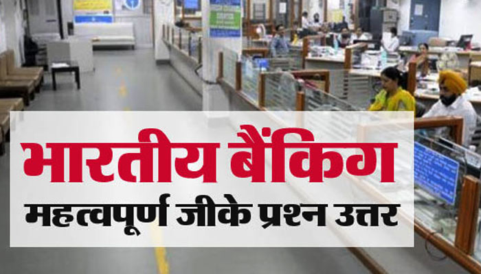 Banking GK in Hindi for Competitive Exam