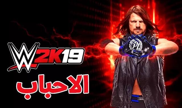 مراجعة وتحميل وتثبيت لعبة WWE 2K19 برابط مباشر