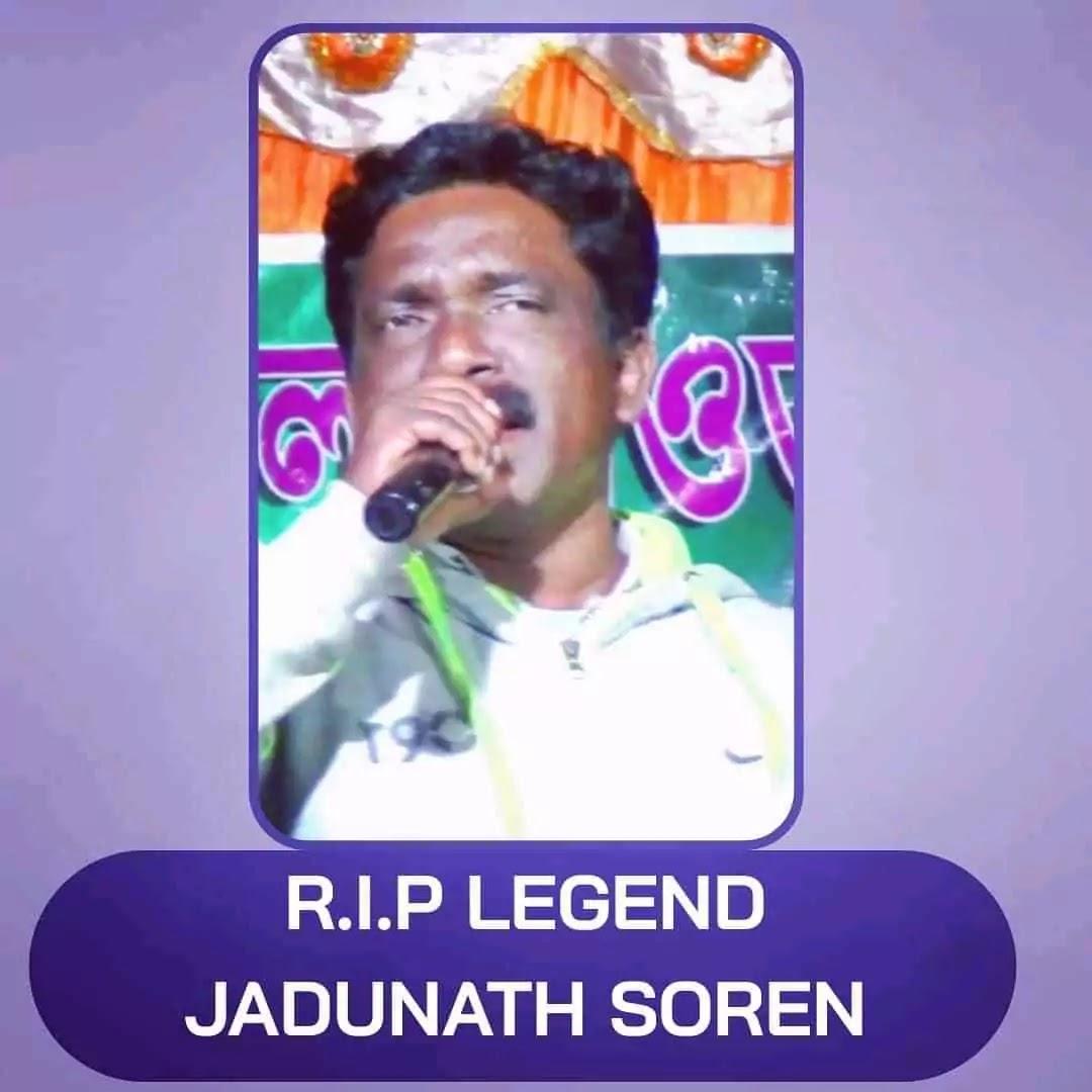 singer-of-Santali-music-industry-Jadunath-Soren-is-no-more