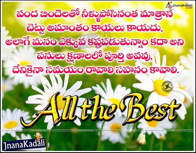all the best wishes telugu greetings sms quotes images