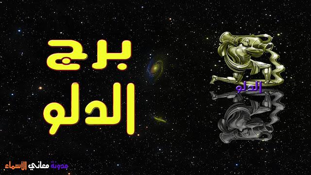 ترتيب برج الدلو, وصفاته, وتوقعات, العلماء, : 20 يناير - 18 فبراير verseau, tower,
