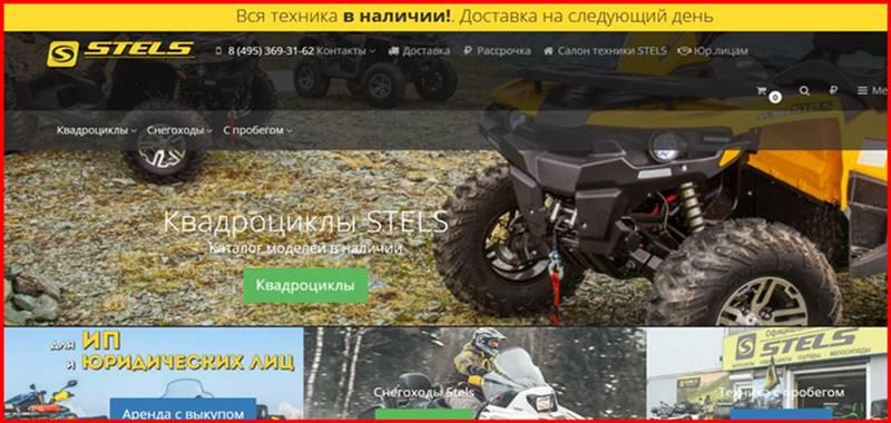 Мошеннический сайт stelsdealer.ru – Отзывы о магазине, развод! Фальшивый магазин