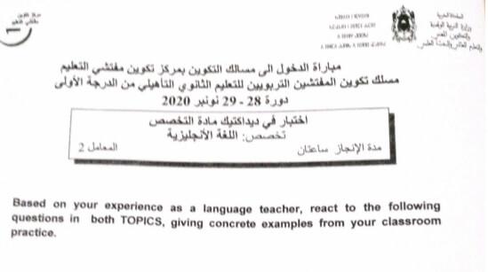 المعارف وديداكتيك تخصص اللغة الانجليزية لمباراة التفتيش دورة 2020