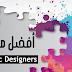 أفضل 33 موقع لمصممين الجرافيكس الديزاين