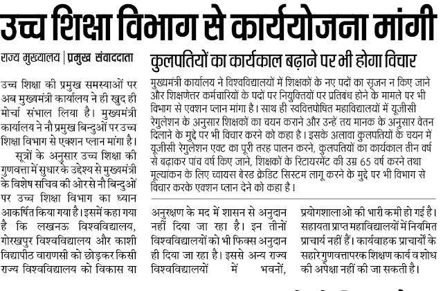 शासन ने उच्च शिक्षा विभाग से कार्ययोजना मांगी