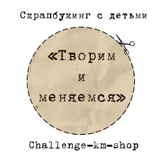 http://challenge-km-shop.blogspot.ru/2018/02/3.html