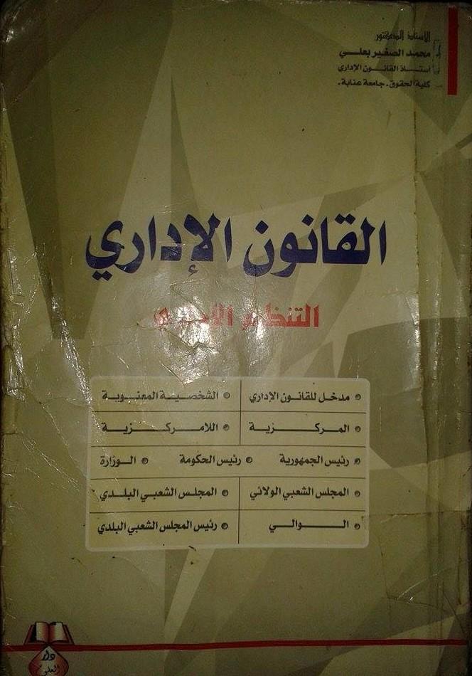 كتاب نظرية التنظيم pdf