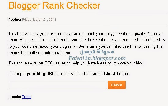 Blogger Rank Checker - مدقّق مدونات بلوجر