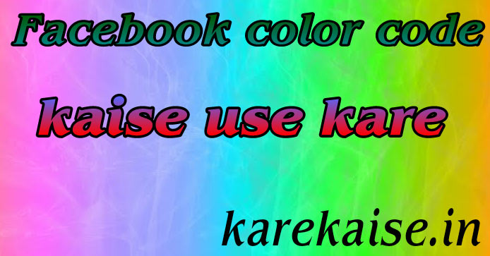 Facebook color code kaise use kare