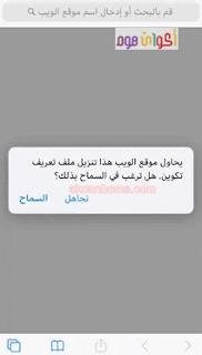 تحميل TweakDoor للايفون متجر تويك دور مجانا برابط مباشر iOS 2021