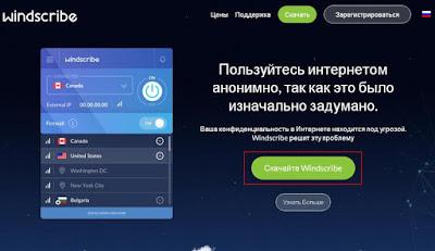 Бесплатный VPN Windscribe