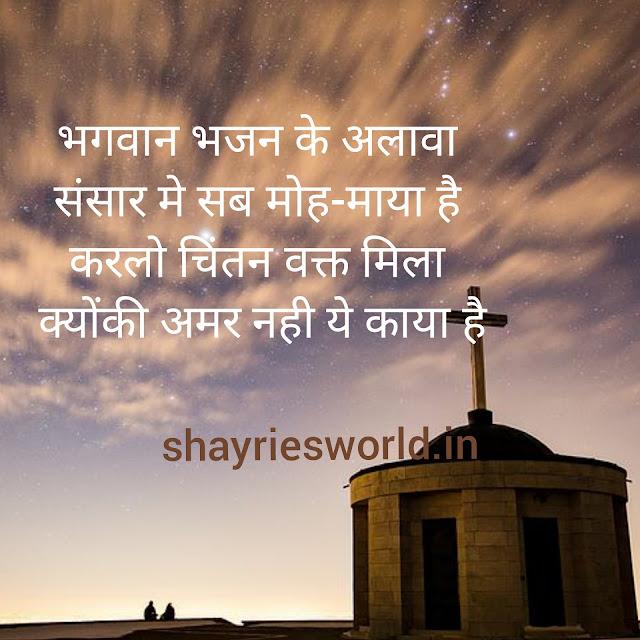 Bhagwan Ki Shayari | भगवान् की शायरी |