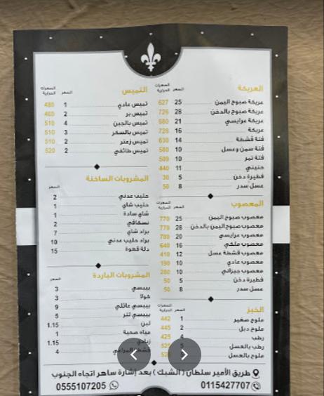 مطعم صبوح اليمن