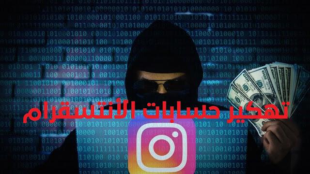 حماية حساباتك على الفيسبوك والتيك توك وانستغرام